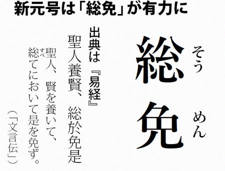 企画広告】新元号「総免」が最有...