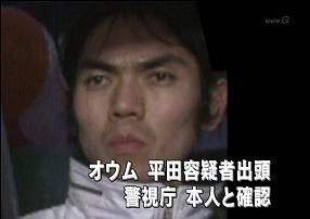 戻す 逮捕された平田信容疑者(46) 目黒公証役場事件で特別手配されていたオ... 「誰か気づい